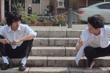 邦画『セトウツミ』/普通の高校男子による普通のお話?