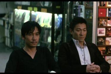 香港映画『インファナル・アフェア』/潜入者VS潜入者……さあ、二人の地獄に決着をつけよう